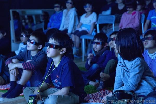 3D映像に見入る子供たち