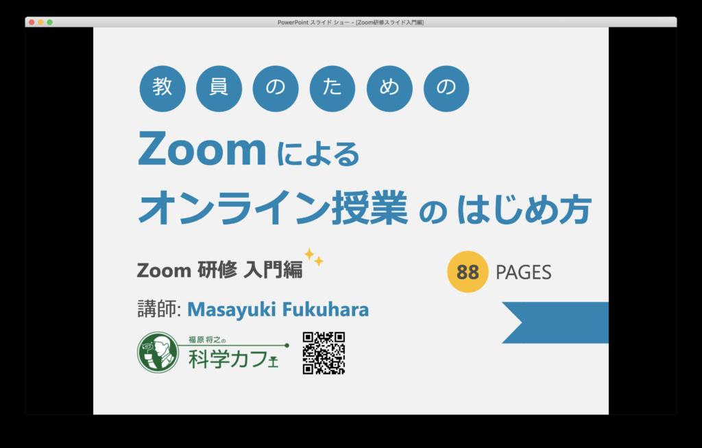 Zoom パワーポイント