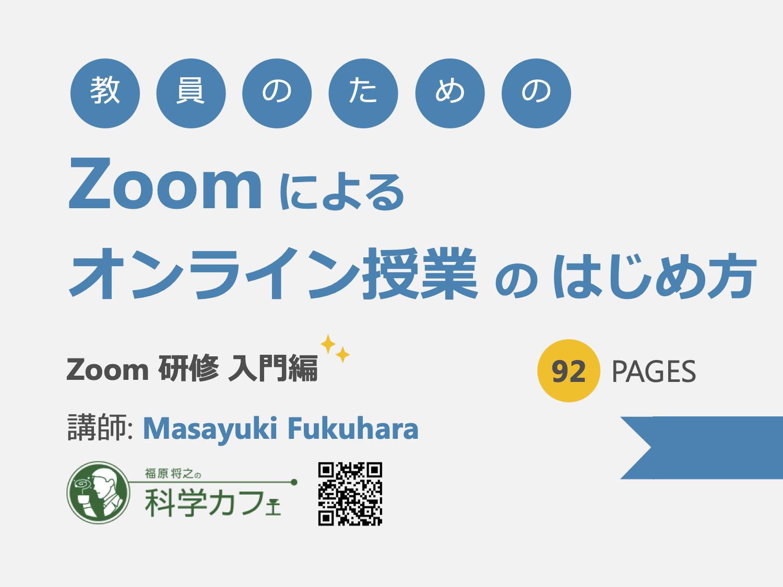 授業 Zoom