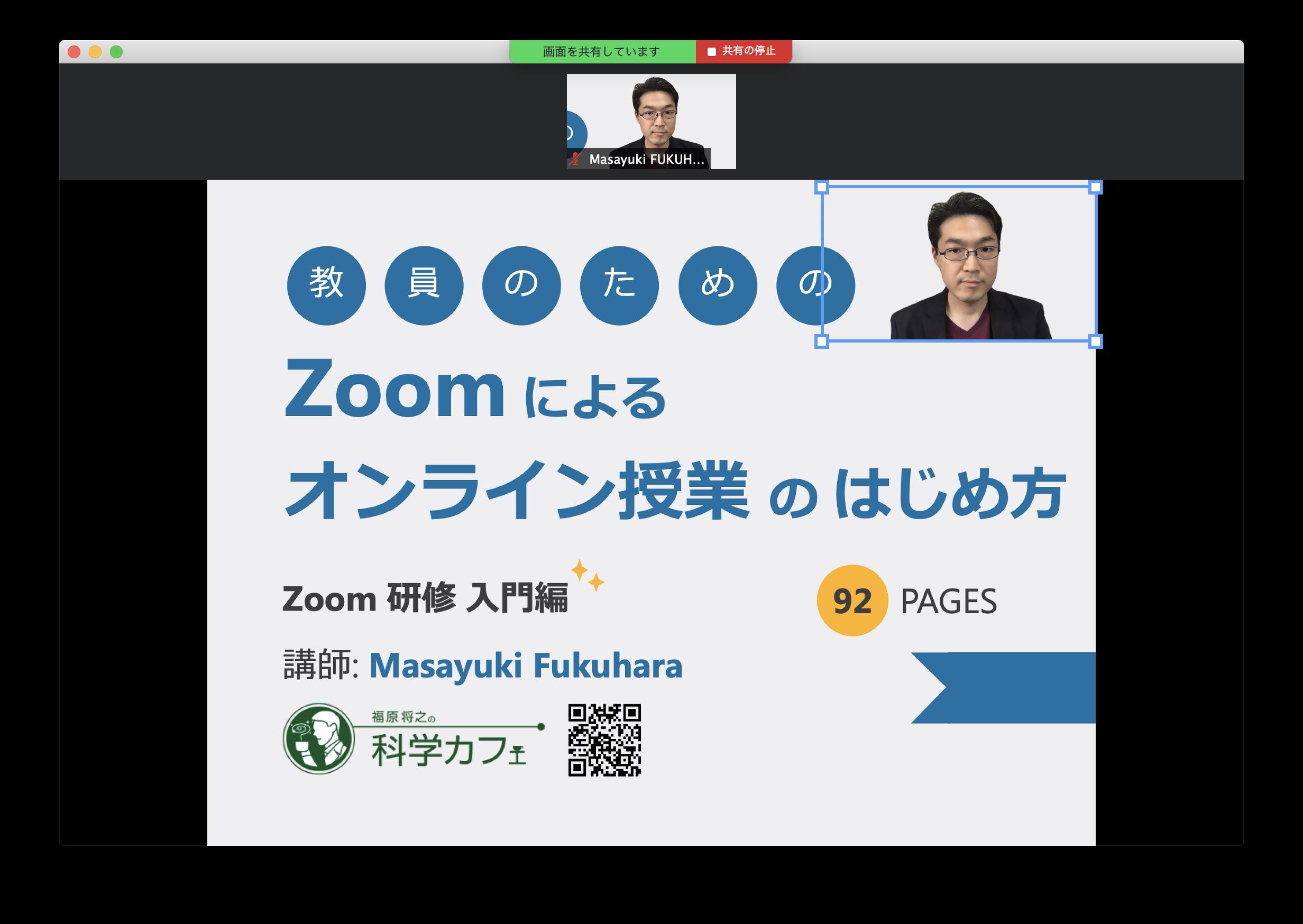 共有 Zoom 動画