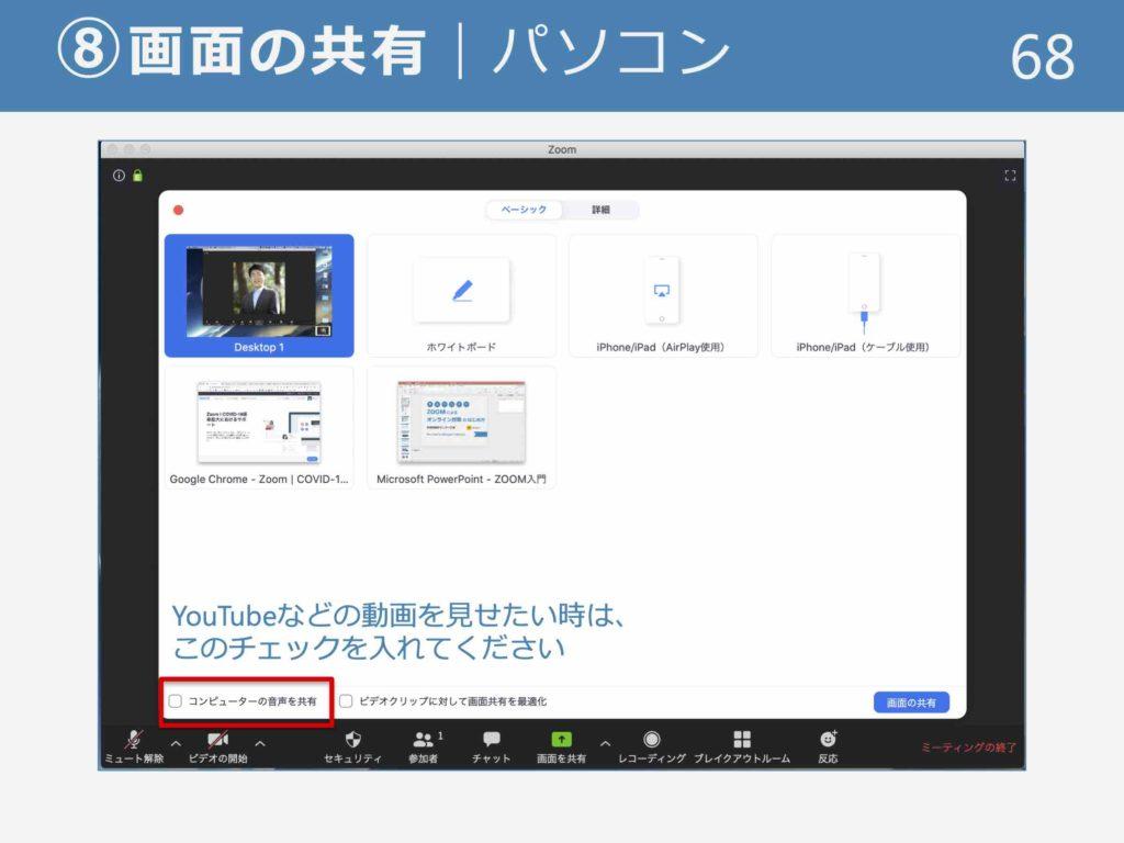 Zoom 音楽 共有 Zoomでオンライン講座中に音楽やBGMを流す方法
